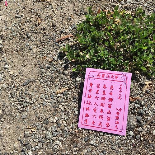 明信片 | 黃大仙靈簽(姻緣)