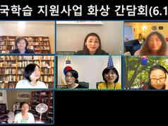 한국학습 지원사업 간담회(6.11).jpg