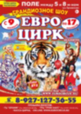 ЕВРО ЦИРК_Балаково_150.jpg