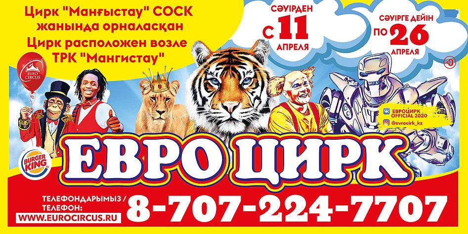 Актау-01-01.jpg