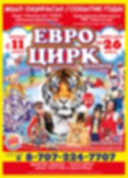 А2+_Актау_450.jpg