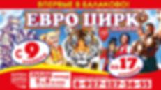 0,5х1_Балаково_ЕВРО ЦИРК.jpg