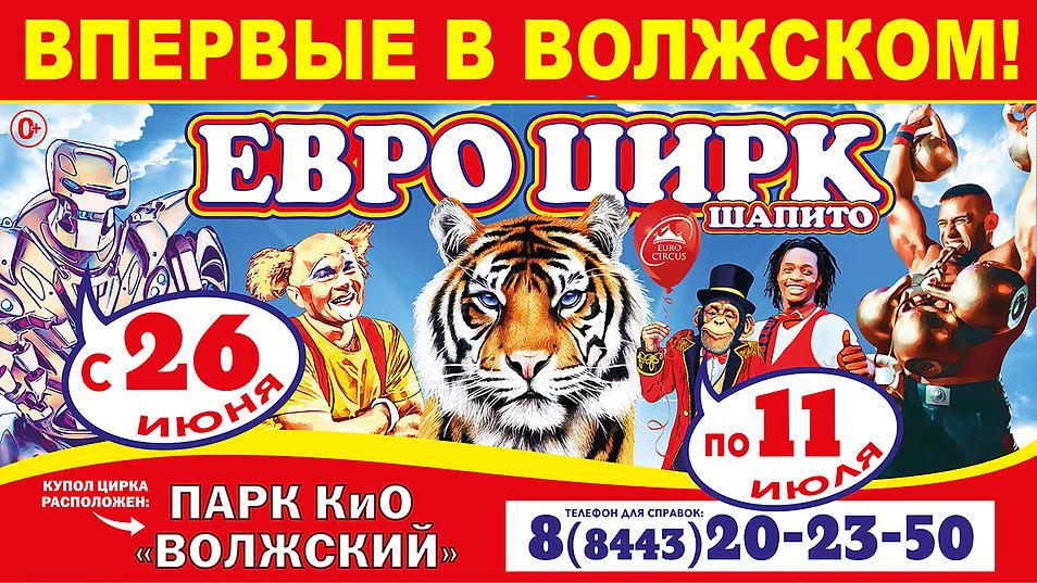 6х3_ЕВРО ЦИРК_Волжский-01.jpg