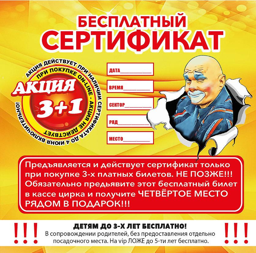 Сертификат-01.jpg