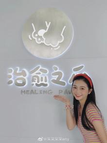 深深,毕业于湖南农业大学,狮子座,身高160,爱好追星,喜欢白敬亭