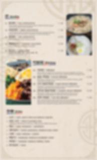seoul garden menu-2020-07-31-11.jpg