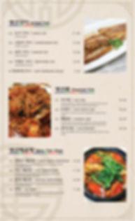 seoul garden menu-2020-07-31-10.jpg