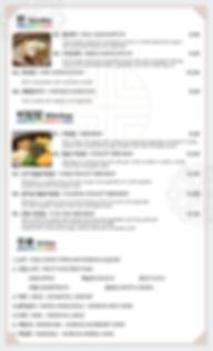 SeoulGarden_menu(optimized)-10.jpg