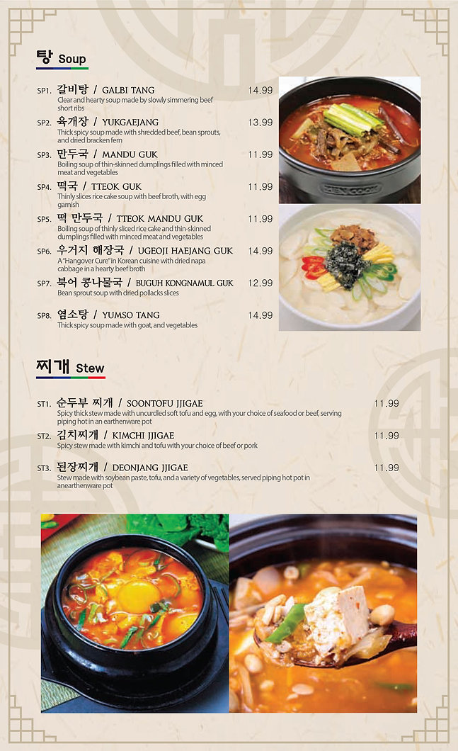 seoul garden menu-2020-07-31-5.jpg