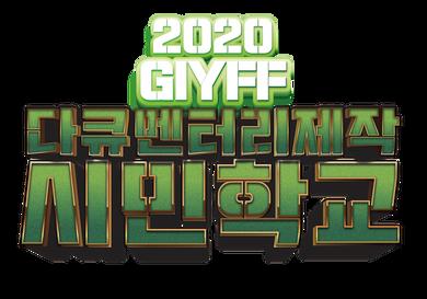 GIYFF 3rd 다큐학교 로고.png