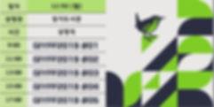 12월2일 상영표 장기.jpg