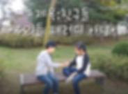 16. 강은채_경기도_양주시_백석초등학교_친구들_3분49초.png