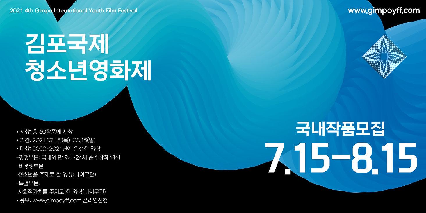 2021 제4회 김포국제청소년영화제 작품모집 포스터.jpg