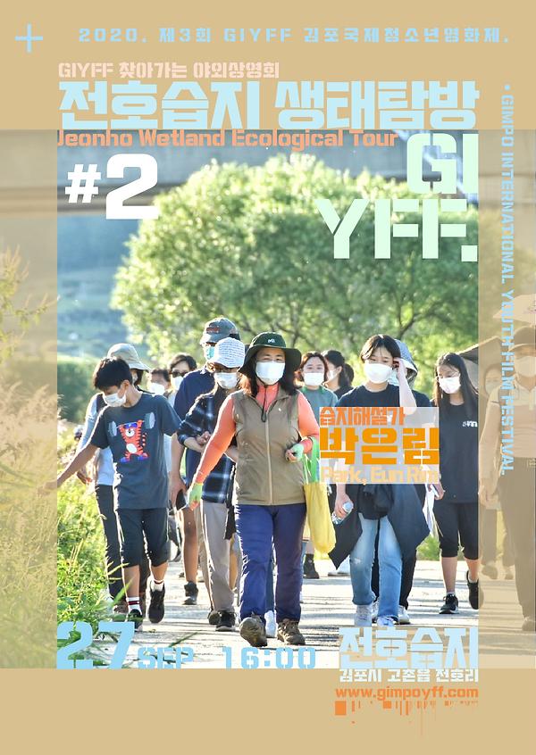GIYFF 3rd 전호습지 생태투어 포스터 2.png