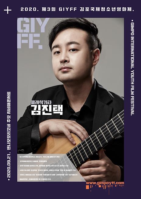 GIYFF 3rd 엔니오 모리꼬네 추모 시네마콘서트 포스터 김진택.png