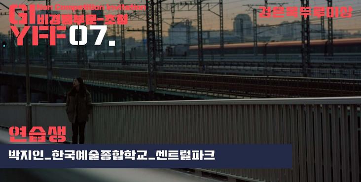 GIYFF 3rd 2부 시상_페이지_31.jpg
