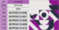 12월3일 상영표 장기.jpg