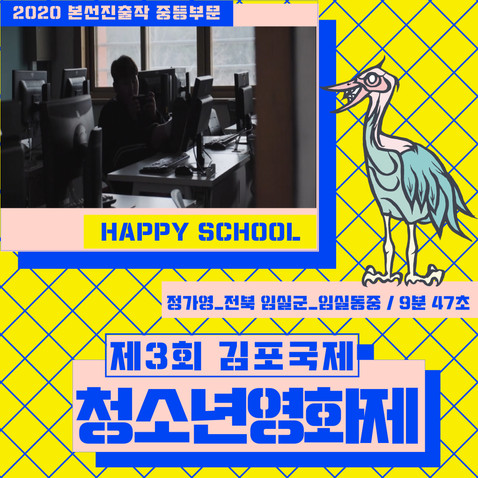 중등_01_happyschool.jpg
