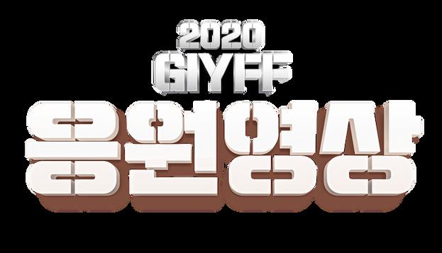 GIYFF 3rd 응원영상 로고.png