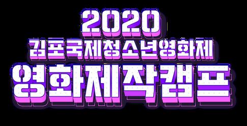 GIYFF 3rd 영화제작캠프 로고.png