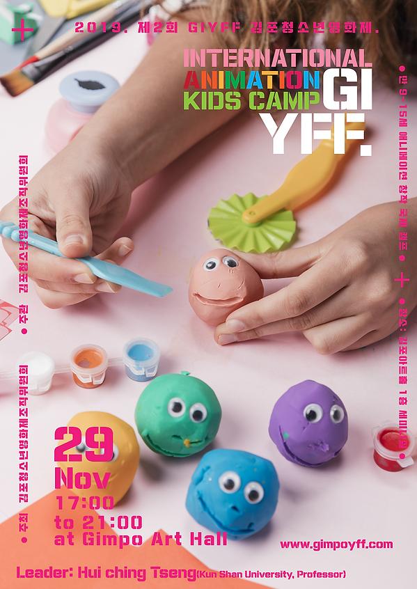 국제 애니메이션 키즈 캠프 포스터(저용량).png