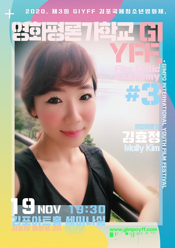 김효정 영화평론가 학교 포스터.png