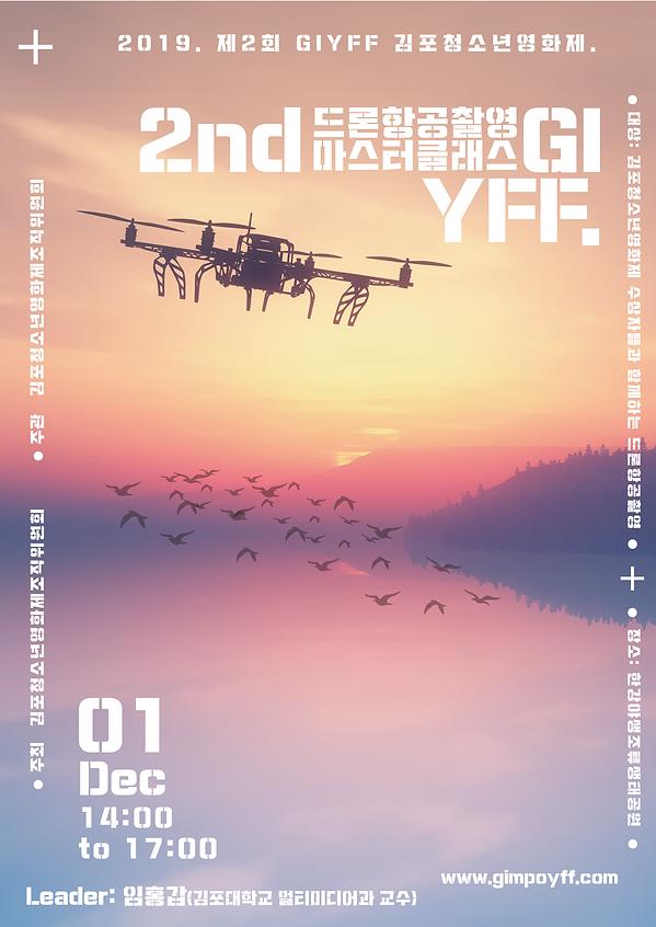드론 항공 촬영 마스터 클래스 포스터2.png