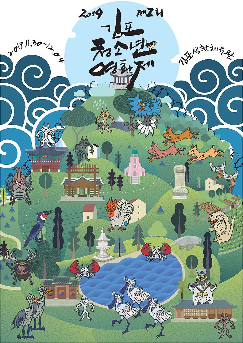 김포청소년영화제 공식 포스터 20190911.png