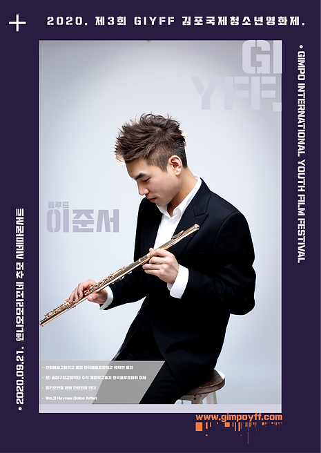 GIYFF 3rd 엔니오 모리꼬네 추모 시네마콘서트 포스터 이준서.png
