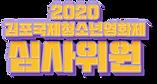 GIYFF 3rd 심사위원 로고.png
