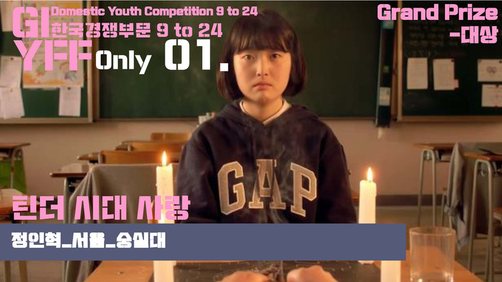 GIYFF 3rd 4부 시상_페이지_11.jpg