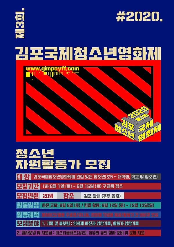 GIYFF 3rd 자원봉사 포스터 2.png