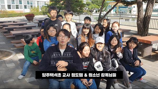 김포청소년영화제응원멘트_양주 백석초등학교.png