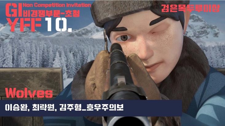 GIYFF 3rd 2부 시상_페이지_34.jpg