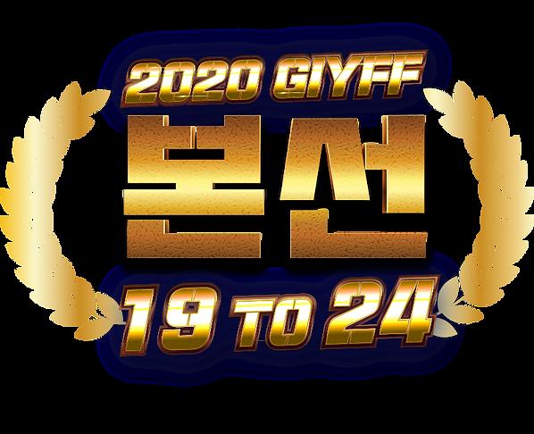 본선 19-24 로고.png