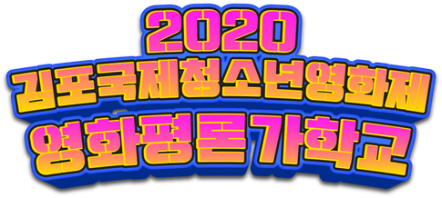 GIYFF 3rd 영화평론가학교 로고.png