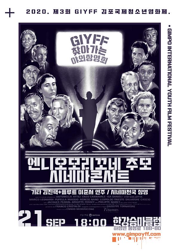 GIYFF 3rd 엔니오 모리꼬네 추모 시네마콘서트 포스터 2020092