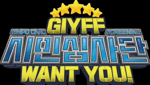 GIYFF 3rd 시민심사단 로고.png