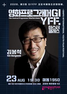 김봉석 마스터클래스 포스터 3.png