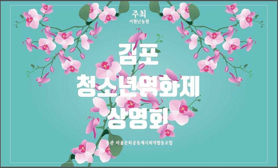 이원난농원 김포청소년영화제 상영회 포토존.JPG