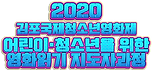 GIYFF 3rd 차여명 영화읽기 로고.png