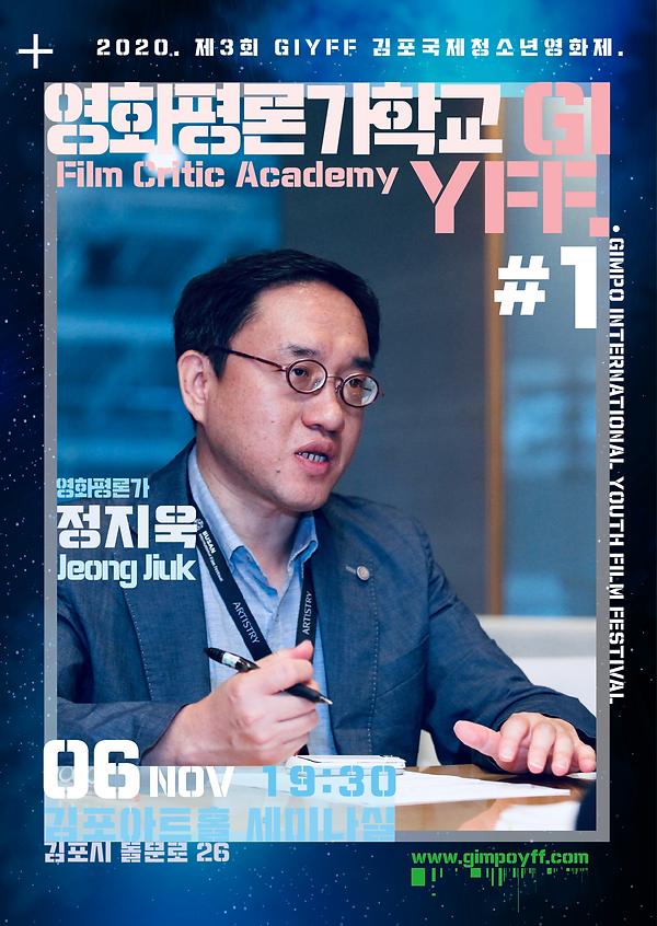 정지욱 영화평론가 학교 포스터 3.png