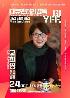 고희영 마스터클래스 포스터.png