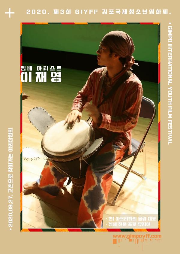 GIYFF 3rd 고촌 찾아가는 야외상영회 이재영 포스터.png