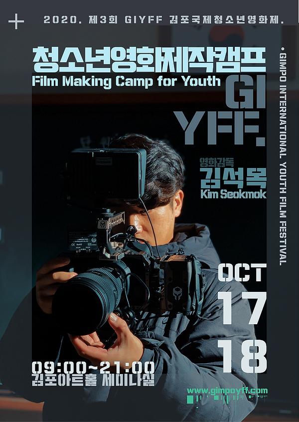 김석목 영화제작 캠프 포스터.png