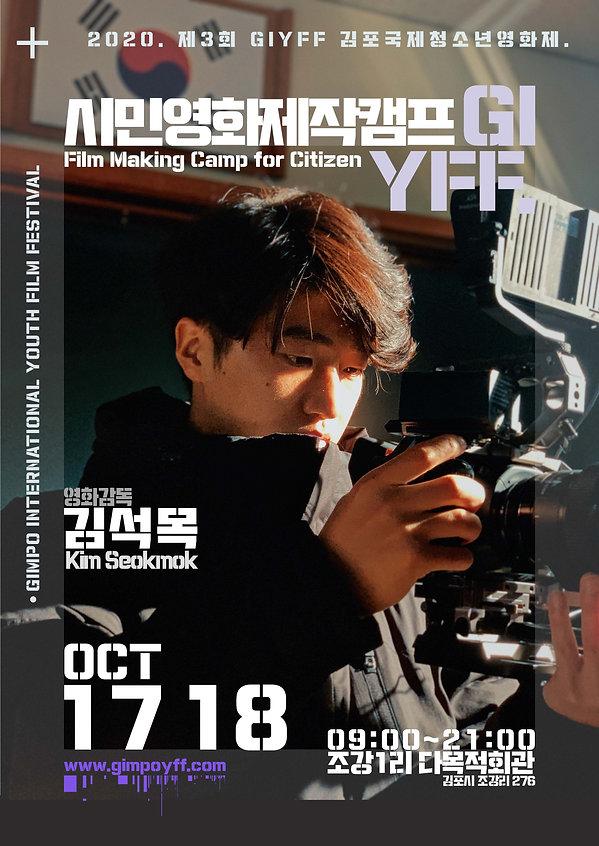 김석목 시민 영화제작 캠프 포스터 r1.jpg