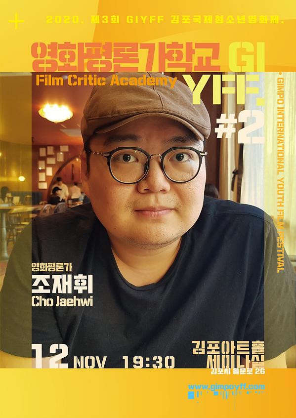 조재휘 마스터클래스 포스터.png