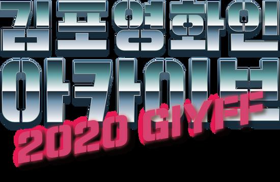 김포영화인아카이브 로고.png