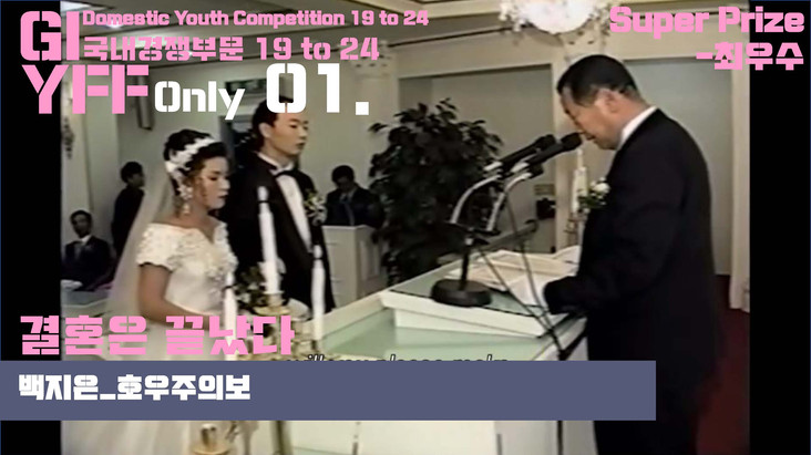 GIYFF 3rd 4부 시상_페이지_09.jpg