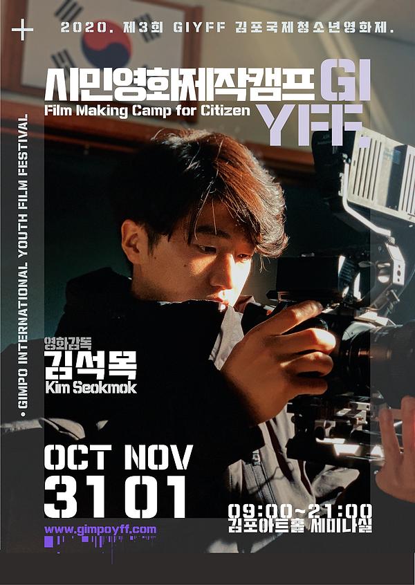 김석목 시민 영화제작 캠프 포스터.png